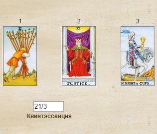 Гадание карты таро 3 карты на сегодня онлайн бесплатно гадание на картах таро манара бесплатно онлайнi